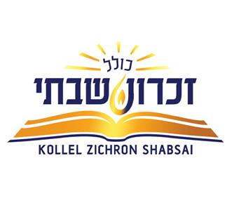 zichron-shabsai-thumbnail