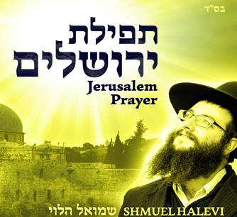 shmuel-halevi-album-thumb